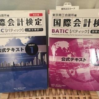 国際会計検定バティック英文簿記