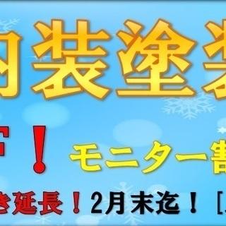 若濱工業♦内装早期予約キャンペーン...