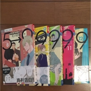 5時から9時まで 8〜12巻 少女マンガ 少女コミック