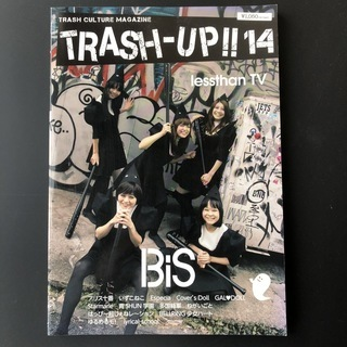 季刊 TRASH-UP!! vol.14 雑誌  – 2013/1...