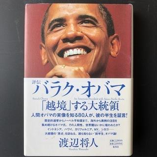 初版本 評伝 バラク・オバマ -「越境」する大統領
