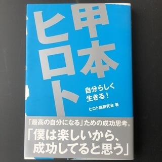甲本ヒロト論 (TWJ books) 単行本  – 2013/3/27