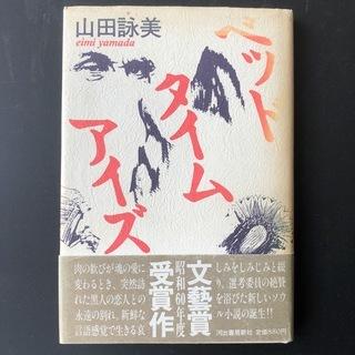 ベッドタイムアイズ 初版本  山田 詠美  1985/11