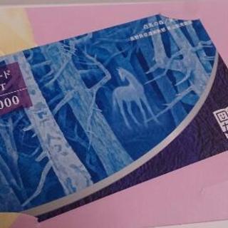 図書カード next 10000円分 未使用