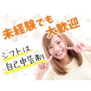 特別キャンペーン!研修3日間時給5000円!