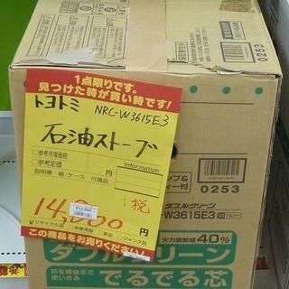 【ハンズクラフト博多店】トヨトミ NRC-W3615E3 石油スト...
