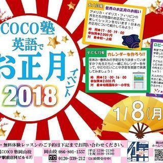 1月8日開催!【COCO塾岡山校】英語でお正月イベント!