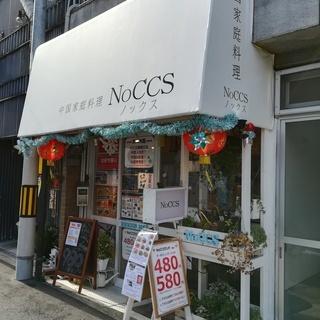 都島で中国家庭料理と言えば「NoC...