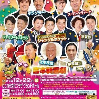 冬のよしもとお笑いライブ in ひこね 1階 最前列 4連番