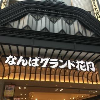 沖縄⇄大阪・兵庫