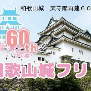 和歌山城天守閣再建60周年記念フリーマーケット