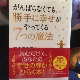 斎藤一人さんの本です