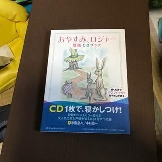 おやすみロジャー 朗読CDブック