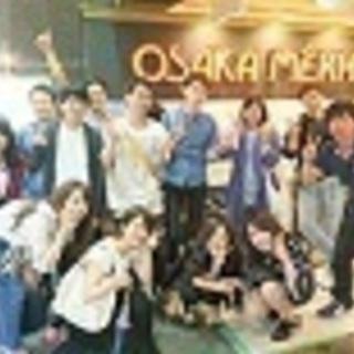 新規設立!大阪友達作りサークル~フォースコミュニティ!(22-34歳限定!)  - メンバー募集