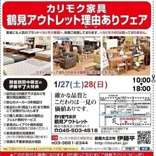 ★1/27(土)28(日)カリモク家具鶴見アウトレット『理由(ワケ...
