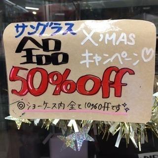 ★全品50%OFF★サングラス★クリスマスセール実施中★