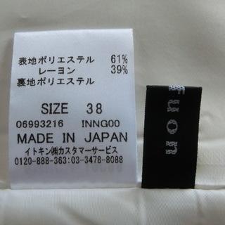 オフオン(ofuon)フレアスカート 白 ひざ丈 日本製 美品 − 神奈川県