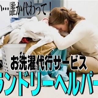 あなたに代わってお洗濯しま~す!