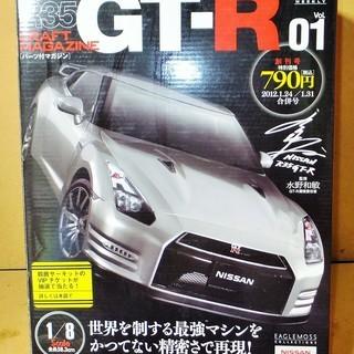 ☆ 週刊 日産GT-R NISSAN R35 CRAFT MAGA...