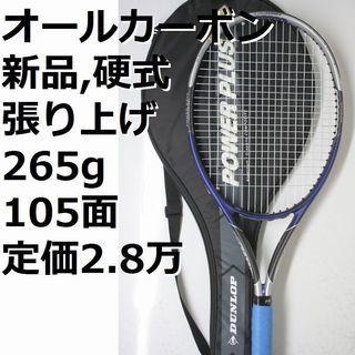 オールカーボン製テニスラケット