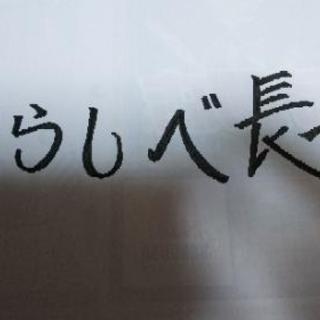 12月17日日曜日 近鉄奈良駅にてわらしべ長者