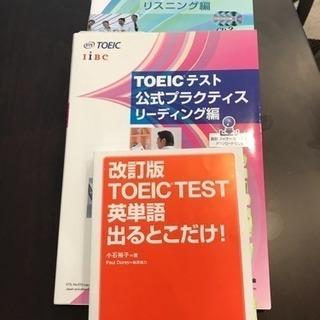 TOEIC勉強用の本です!