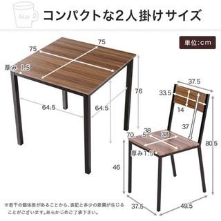 テーブル+イス二脚セット