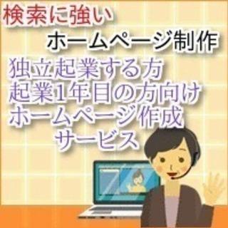 ★検索にメチャクチャ強いスマホ対応のホームページ作成サービス