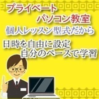 プライベートパソコン教室「ワード・エクセル・ホームページ作…