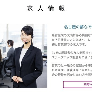 時給2,000円可能♫コールセンタースタッフ募集