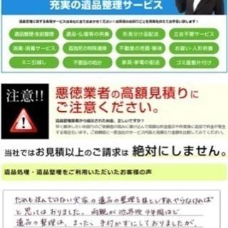 【遺品整理、不用品回収 全道対応】キャンペーン中!