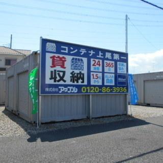 コンテナ上尾第一【上尾市のコンテナ貸収納トランクルーム|上尾駅|...