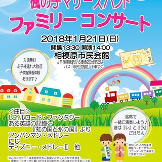 楓の子マザーズバンド「ファミリーコンサート」