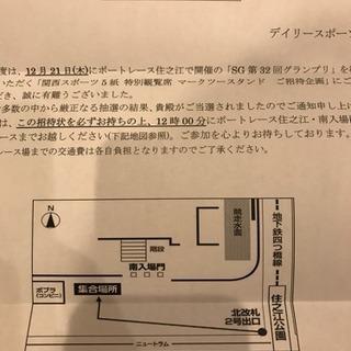 12月21日 12/21★住之江競艇 グランプリ GP★マーク2...