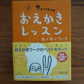 お絵かきレッスン、他1冊200円