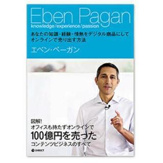 デジタルコンテンツを商品化する方法 エベン・ペーガン著 ダイレクト出版