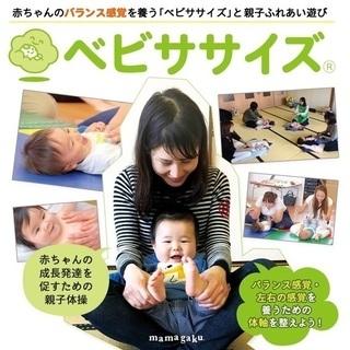 赤ちゃんのバランス感覚を養う「ベビササイズ®︎」と親子ふれあい遊び