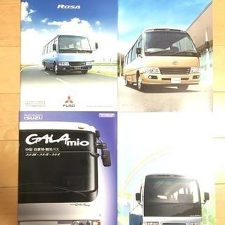 バス カタログ 4車種セット
