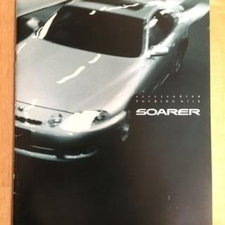 JZZ31 トヨタ ソアラ 最終モデル カタログ