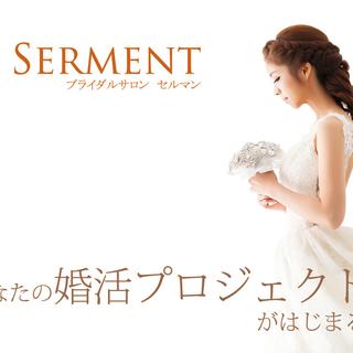あなたの婚活を応援!大阪北摂の結婚相談所 SERMENT(セルマン)