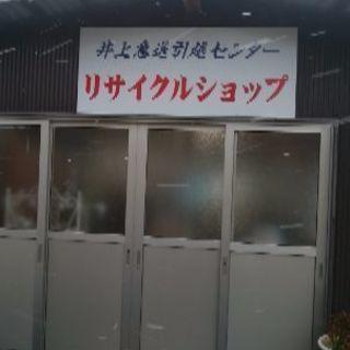 いつもありがとうございます。 地元松江の安いと 評判の中古市場の...