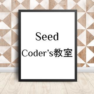 Seed Coder's教室(オンラインレッスン完備)