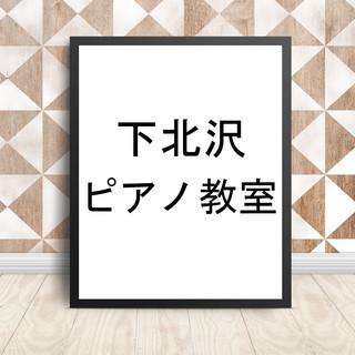 下北沢ピアノ教室