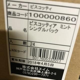 ショートブレッドクッキー24個入×5箱