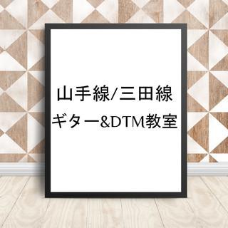 Seed Music School 山手線/三田線ギター&DTM教室