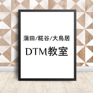 Seed Music School 蒲田/糀谷/大鳥居 DTM教室