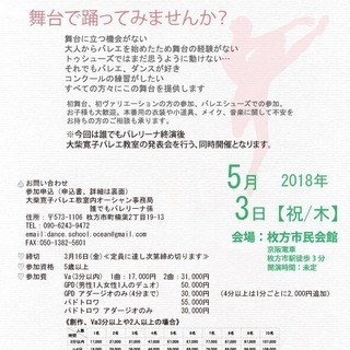 【枚方】誰でもバレリーナ出演者募集中!【バレエ】