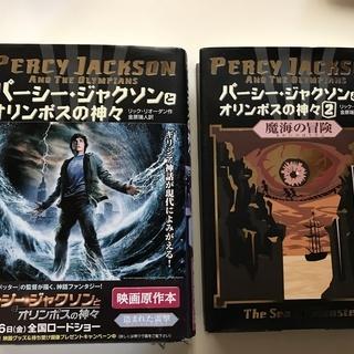 【半額に値下げしました】パーシージャクソンとオリンボスの神々 2...