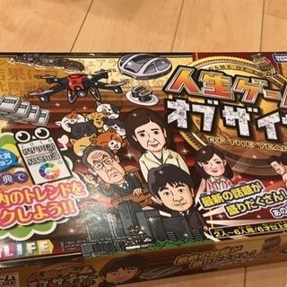 人生ゲーム オブザイヤー  III