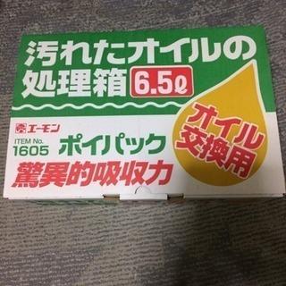 汚れたオイルの処理箱/6.5L